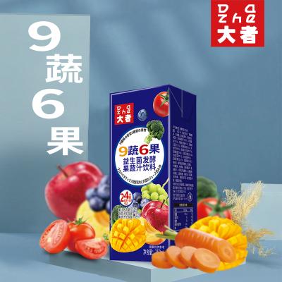 大者 9蔬6果 果蔬汁250ml*10/20盒